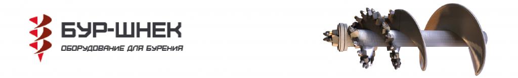 """Бур-Шнек - компания, входящая в составк ГК """"Ридком"""". Занимается производством и продажей буров, забурников, шнеков"""
