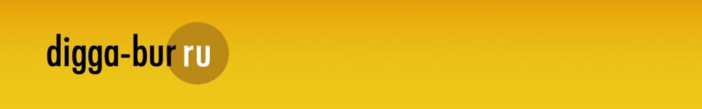 Компания Дигга-Бур - поставщик ямобуров, шнеков и различных приводов для экскаваторов
